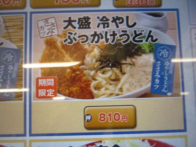 katsuya-sasamikatsu-cold-bukkake-udon-20200713-022