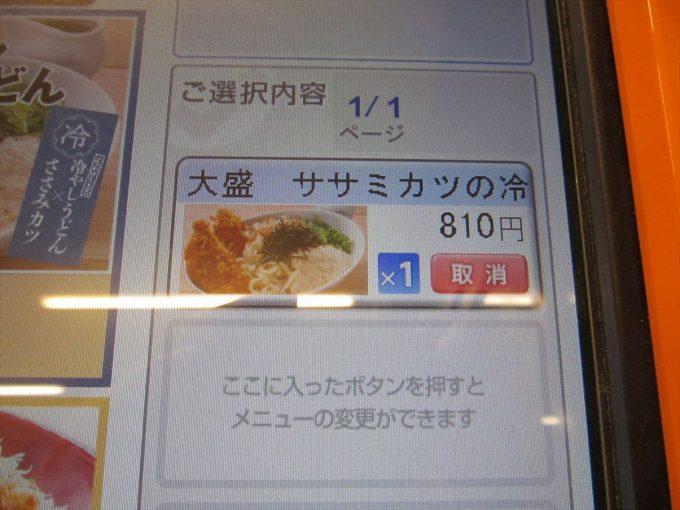 katsuya-sasamikatsu-cold-bukkake-udon-20200713-023