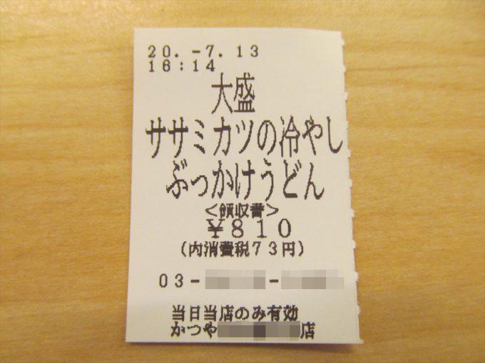 katsuya-sasamikatsu-cold-bukkake-udon-20200713-027