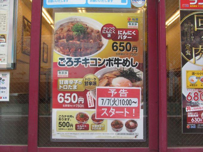 matsuya-batachiki-gyumeshi-20200707-006