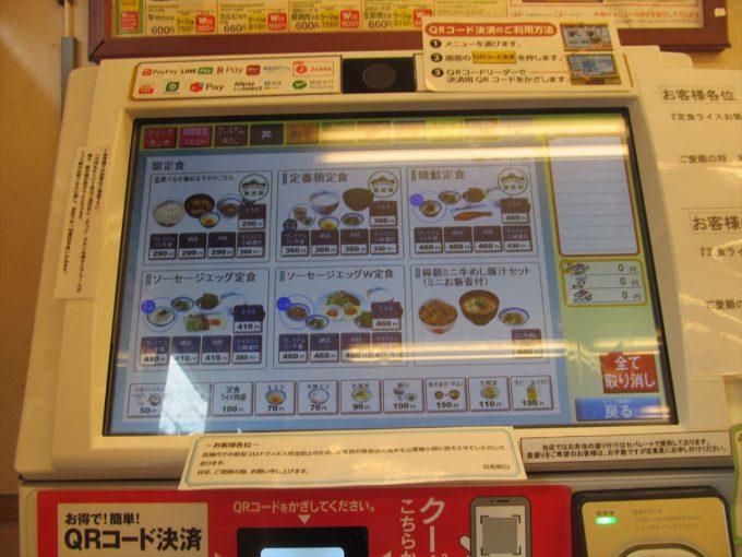 matsuya-batachiki-gyumeshi-20200707-008