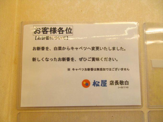 matsuya-batachiki-gyumeshi-20200707-013