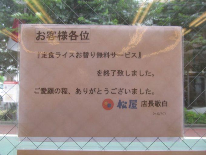 matsuya-batachiki-gyumeshi-20200707-014