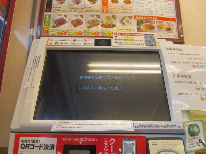 matsuya-batachiki-gyumeshi-20200707-019