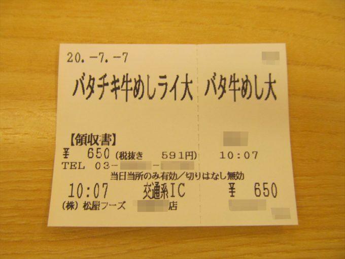 matsuya-batachiki-gyumeshi-20200707-026