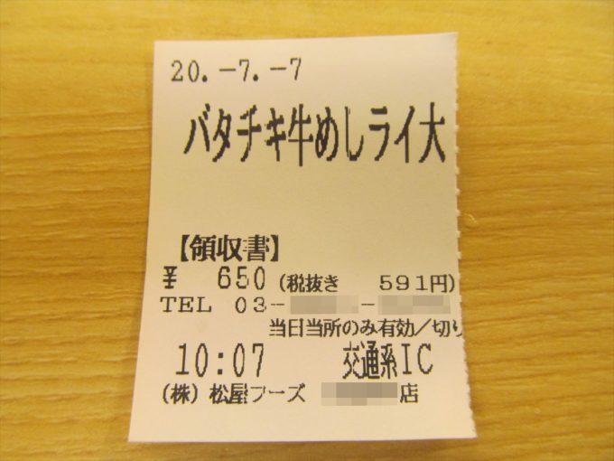 matsuya-batachiki-gyumeshi-20200707-028