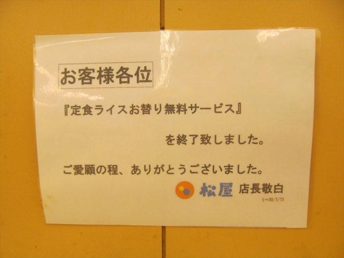 matsuya-batachiki-gyumeshi-20200707-030
