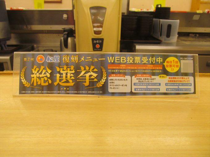matsuya-batachiki-gyumeshi-20200707-081
