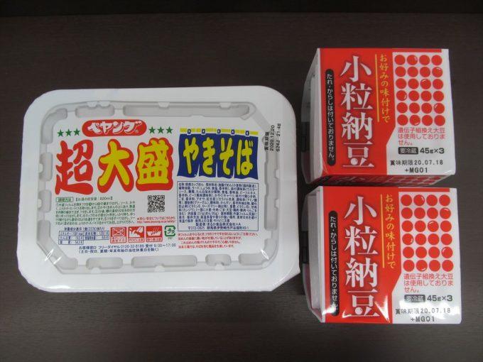 natto-day-20200710-004