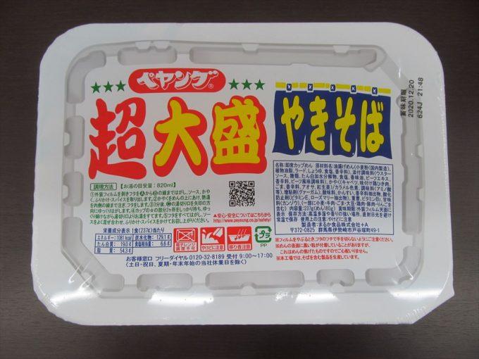 natto-day-20200710-007