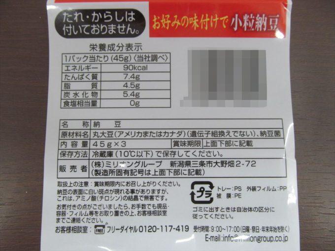 natto-day-20200710-013