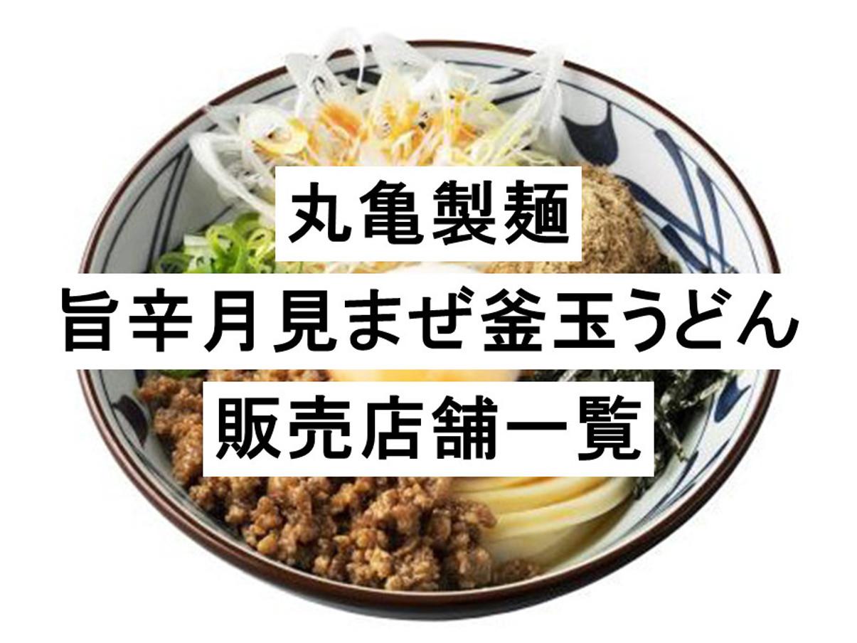 丸亀製麺旨辛月見まぜ釜玉うどん2020販売店舗一覧アイキャッチ1205