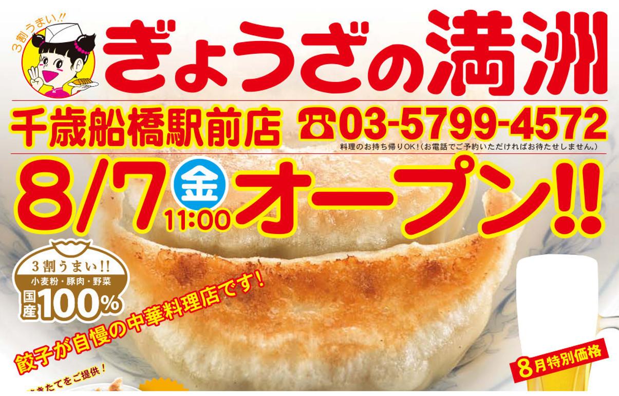 ぎょうざの満洲千歳船橋店オープンアイキャッチ1205