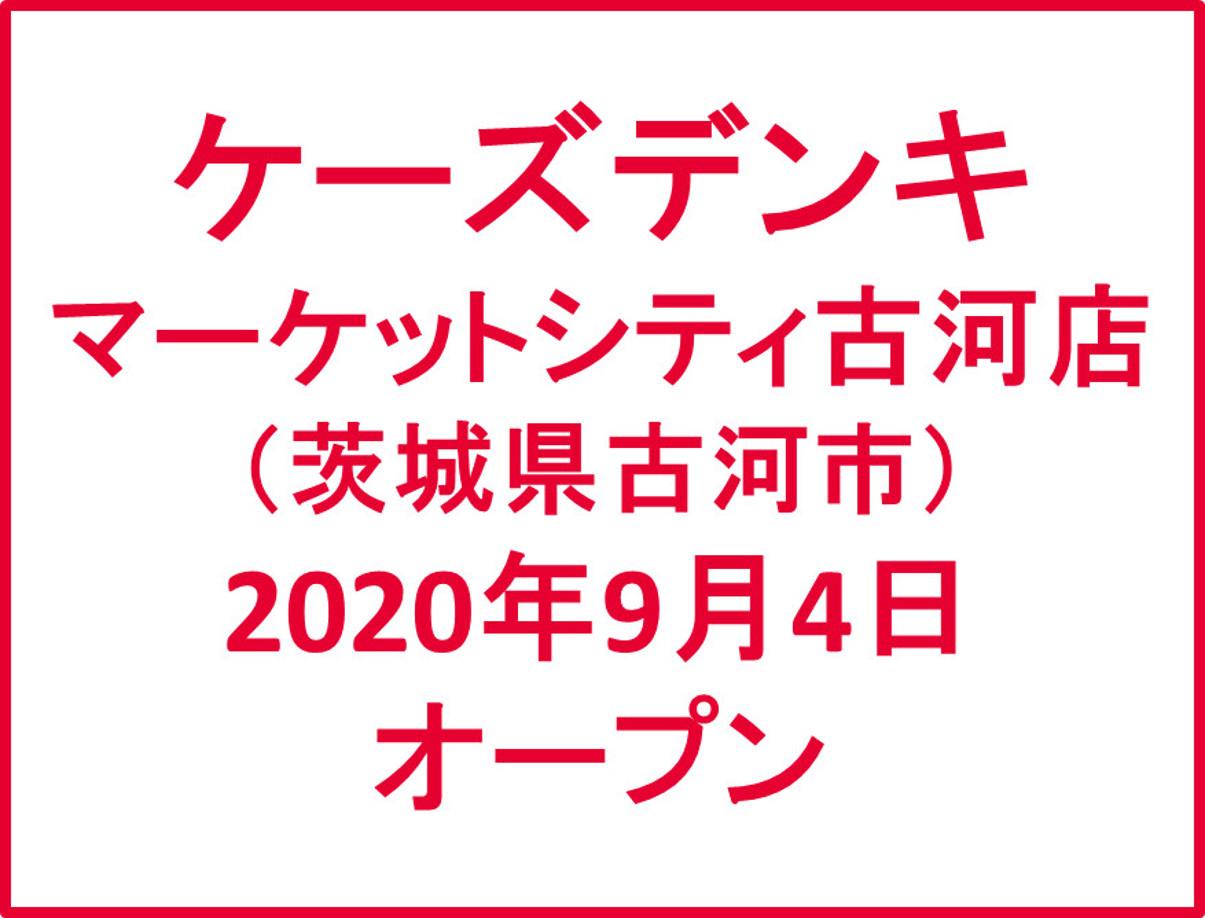 ケーズデンキマーケットシティ古河店オープンアイキャッチ1205