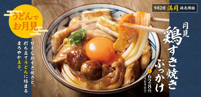 丸亀製麺_月見鶏すき焼きぶっかけ_WEB用メイン_1280_20200826
