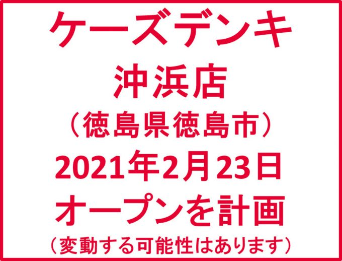 ケーズデンキ沖浜店20210223オープン計画アイキャッチ1205