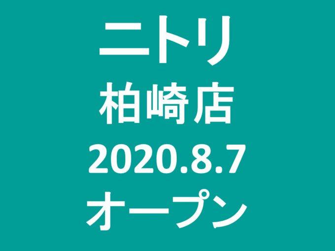 ニトリ柏崎店オープンアイキャッチ1205