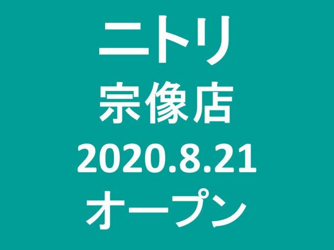 ニトリ宗像店オープンアイキャッチ1205
