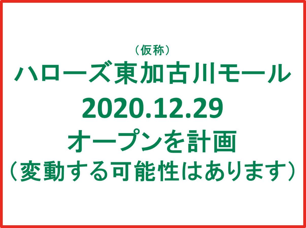 ハローズ東加古川モール仮称20201229オープン計画アイキャッチ1205