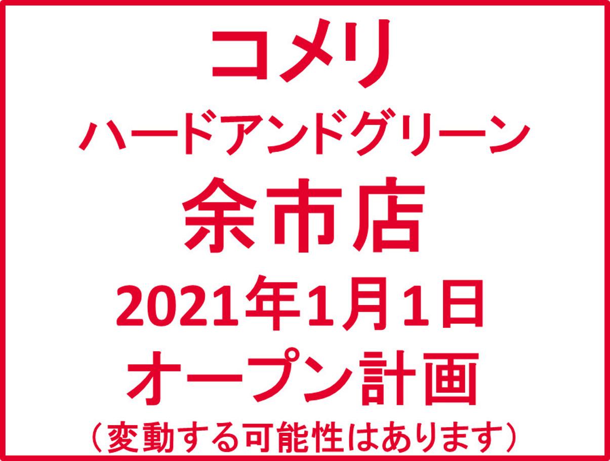 コメリHG余市店20210101オープン計画アイキャッチ1205