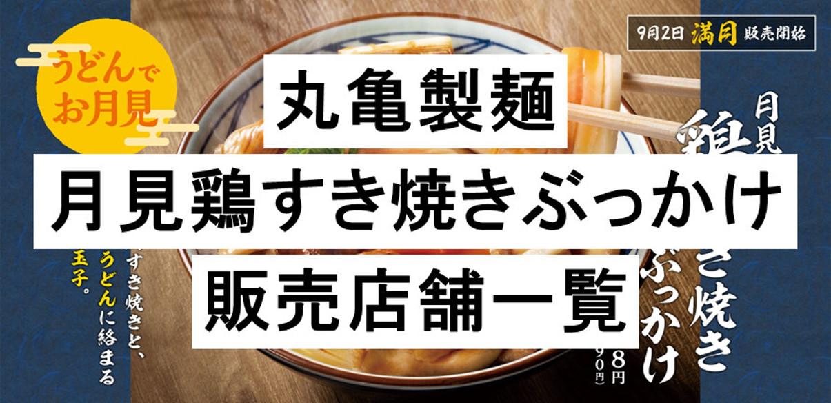 丸亀製麺月見鶏すき焼きぶっかけ2020販売店舗一覧アイキャッチ1205