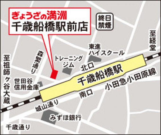 ぎょうざの満洲千歳船橋店地図_1205_20200803