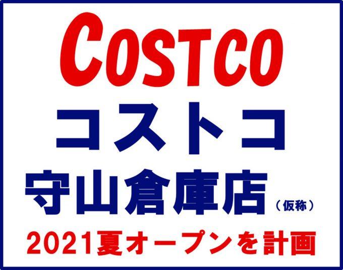 コストコホールセール守山倉庫店仮称2021年夏オープン予定アイキャッチ1205