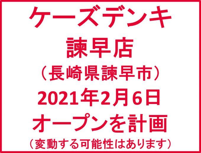 ケーズデンキ諫早店20210206オープン計画アイキャッチ1205