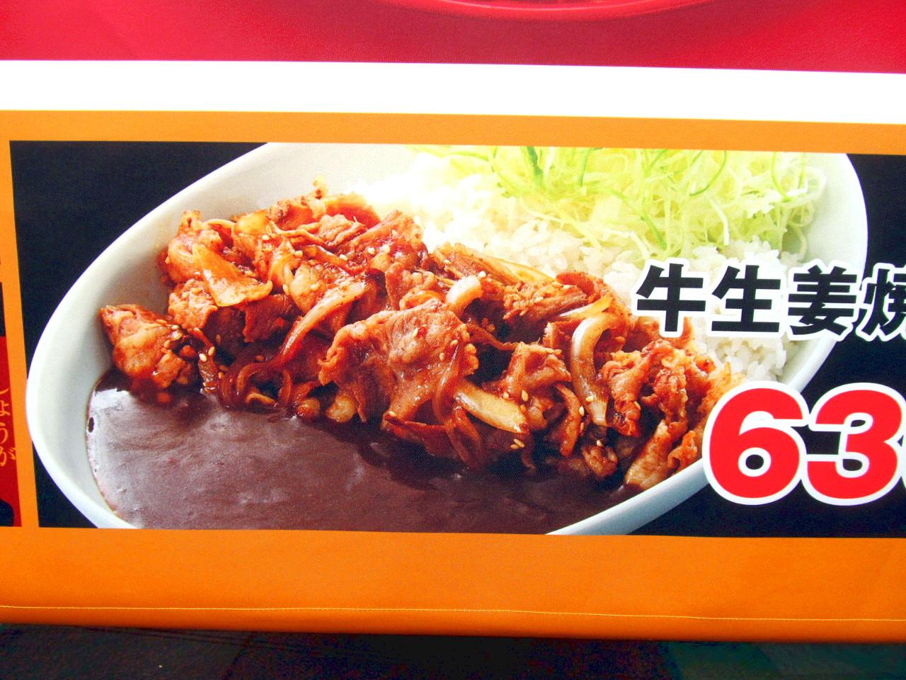 【差し替え】かつや牛生姜焼きカレー20200911販売開始予告アイキャッチ1280調整後