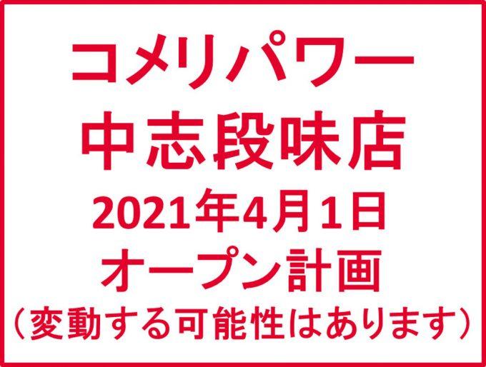コメリパワー中志段味店20210401オープン計画アイキャッチ1205