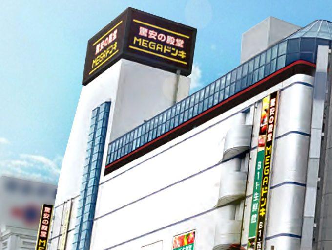 宮崎ナナイロMEGAドンキホーテ宮崎橘通店2020年11月オープンアイキャッチ1205