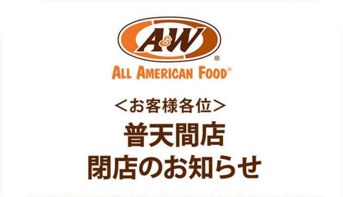 AandW普天間店閉店アイキャッチ1205