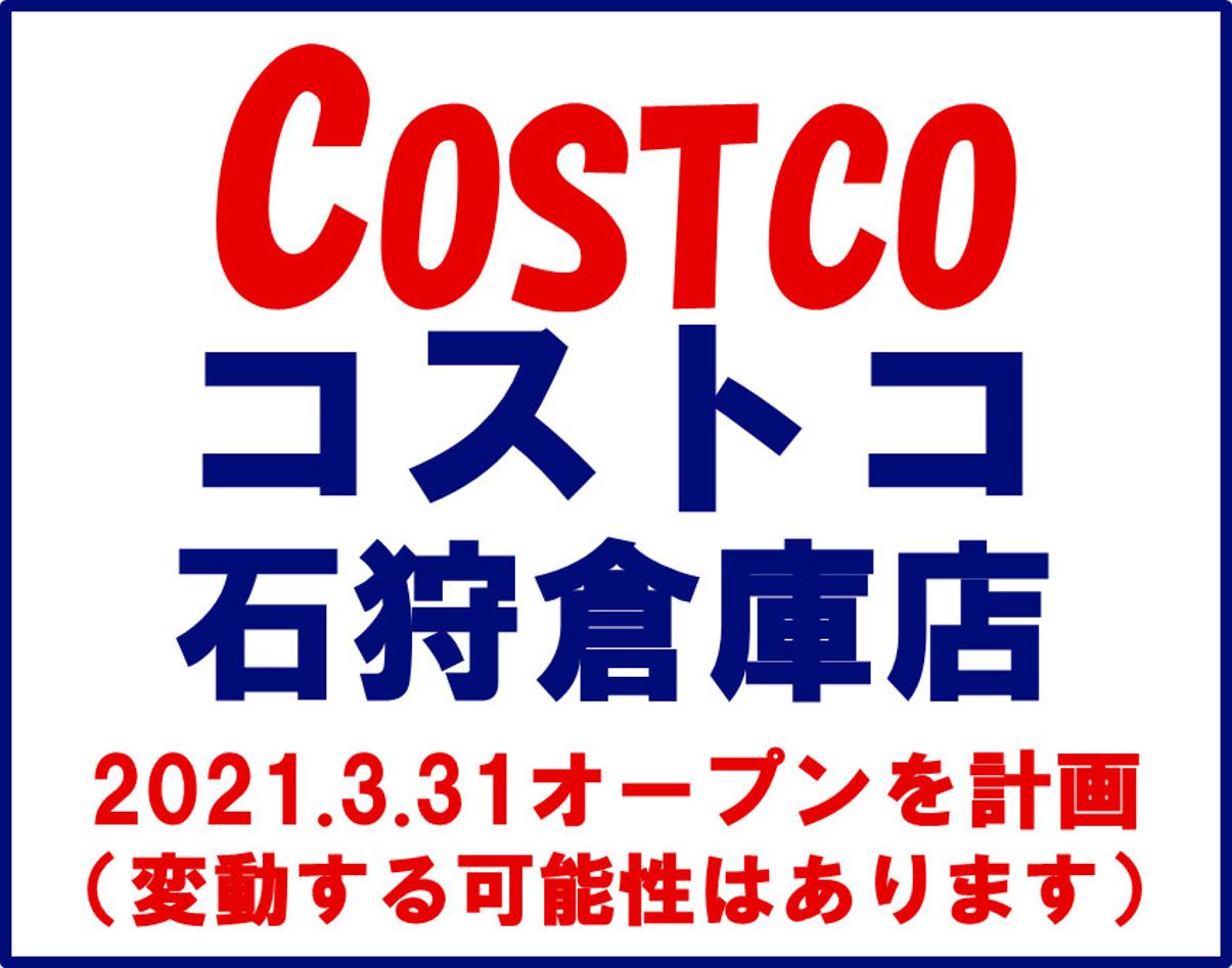 コストコ石狩倉庫店仮称20210331オープン計画アイキャッチ1205