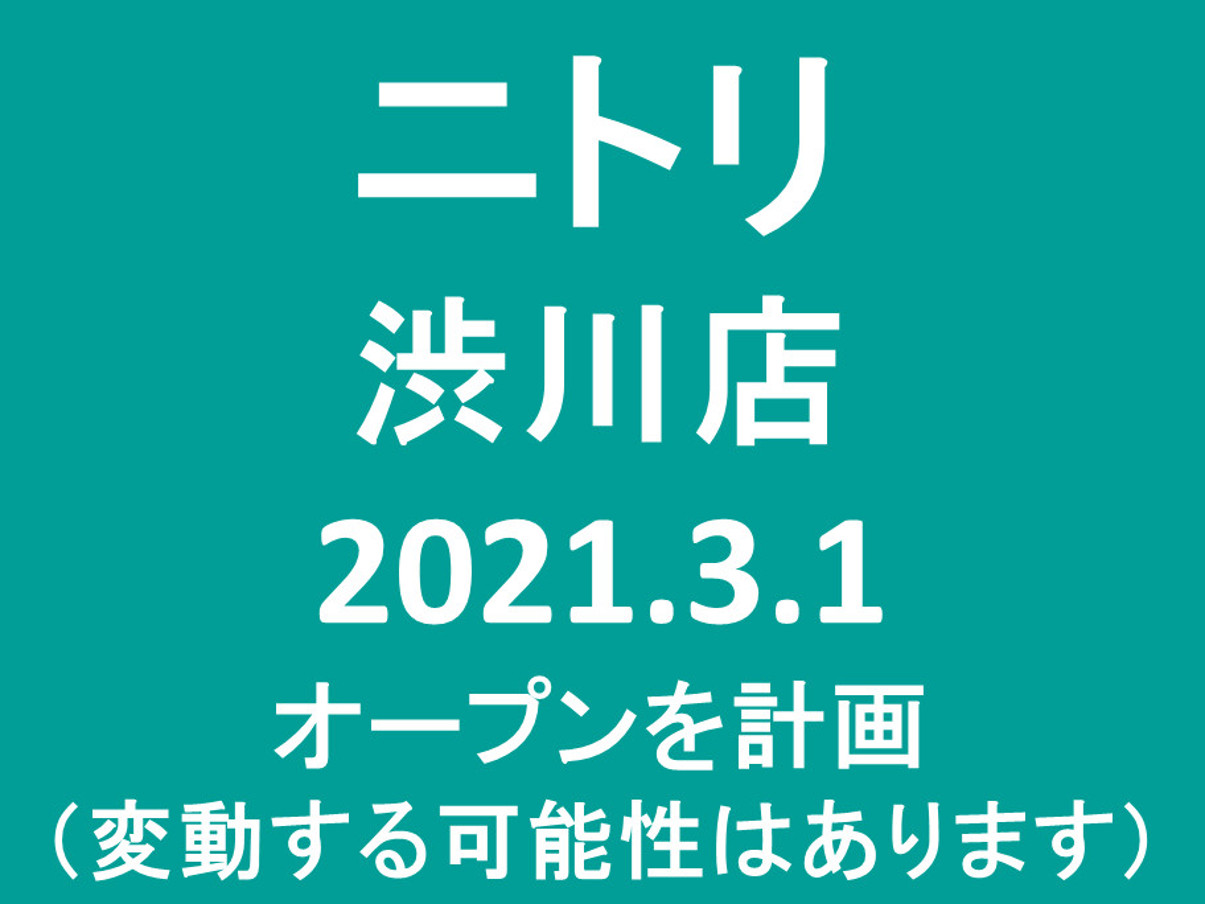 ニトリ渋川店20210301オープン計画アイキャッチ1205