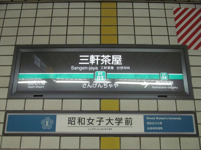 hidakaya-sangenjyaya-chazawadori-close-20200822-001