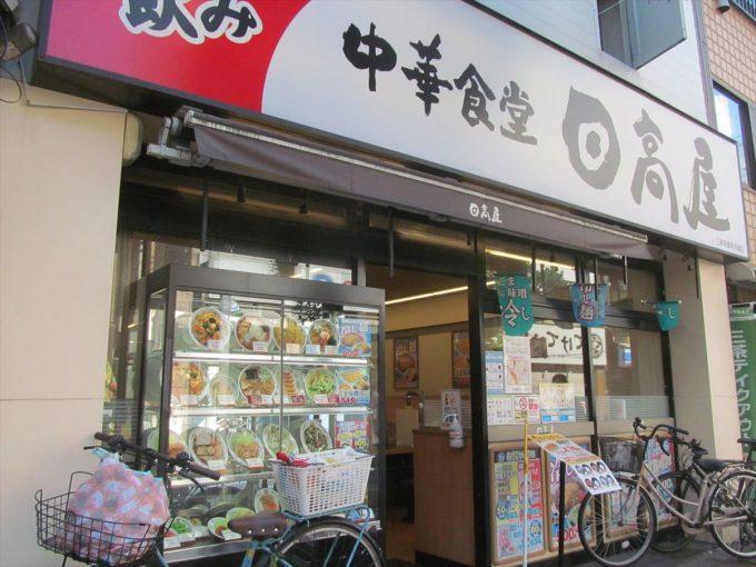 hidakaya-sangenjyaya-chazawadori-close-20200822-028