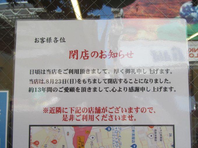 hidakaya-sangenjyaya-chazawadori-close-20200822-032