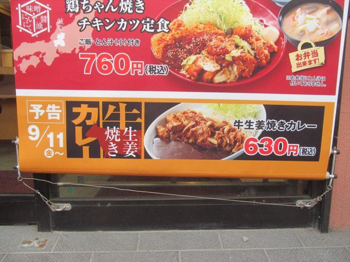katsuya-gyu-shogayaki-curry-20200817-001