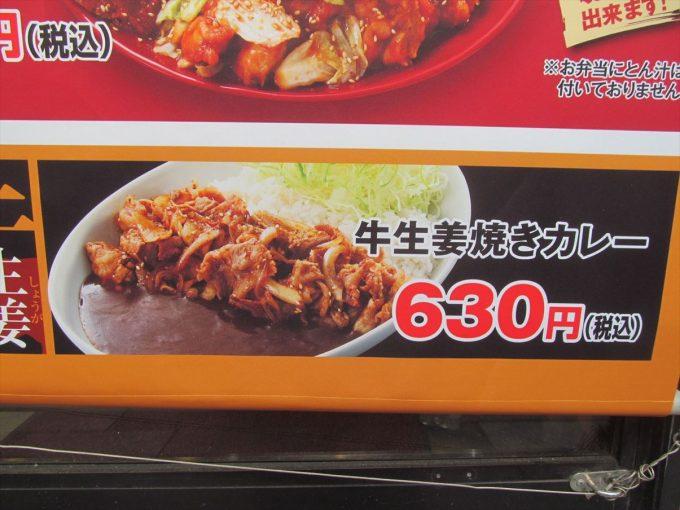 katsuya-gyu-shogayaki-curry-20200817-003