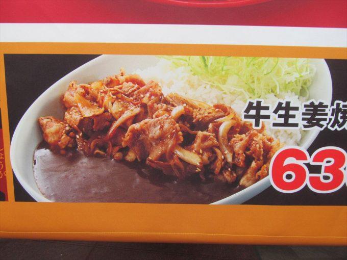 katsuya-gyu-shogayaki-curry-20200817-005