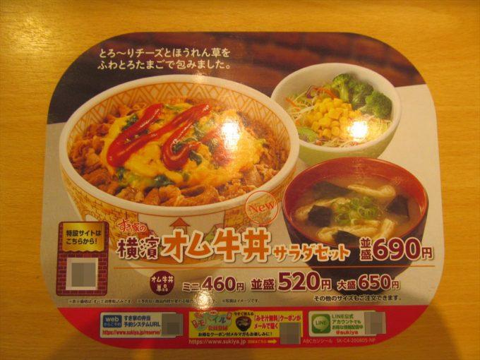 sukiya-yokohama-omugyudon-20200813-008