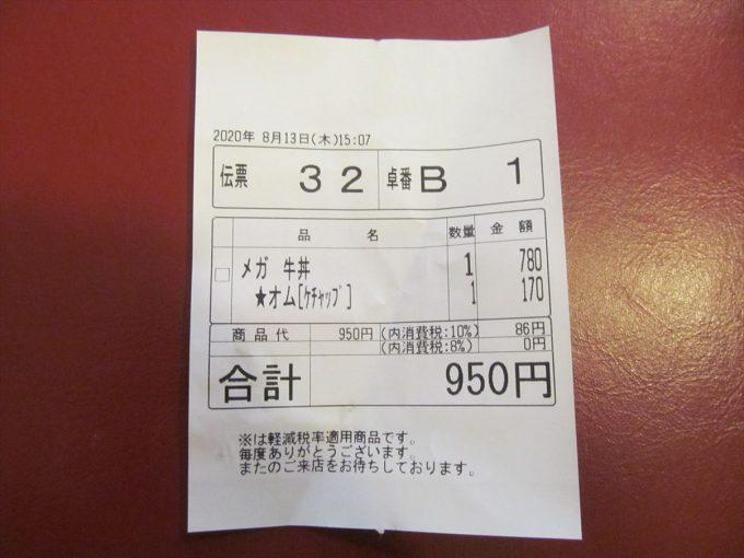 sukiya-yokohama-omugyudon-20200813-015