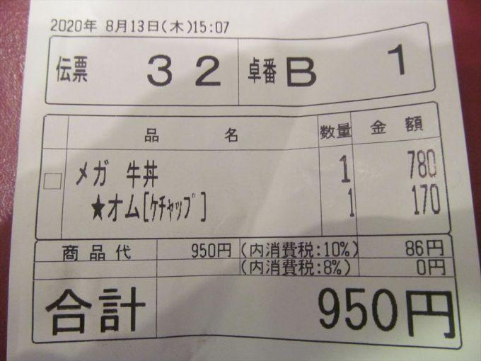 sukiya-yokohama-omugyudon-20200813-018