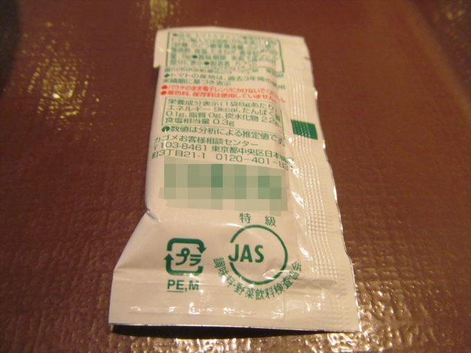 sukiya-yokohama-omugyudon-20200813-026
