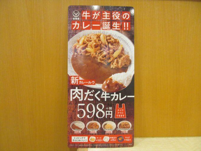 yoshinoya-nikudaku-gyu-curry-20200806-006