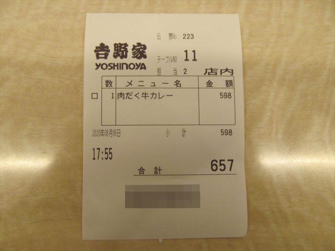 yoshinoya-nikudaku-gyu-curry-20200806-012