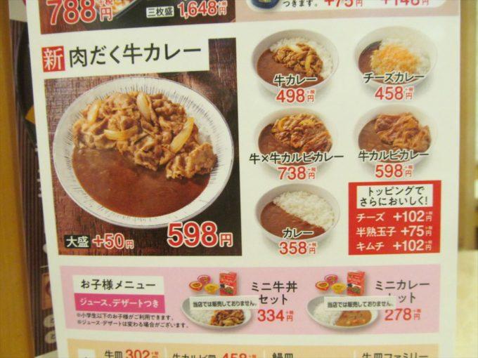 yoshinoya-nikudaku-gyu-curry-20200806-065