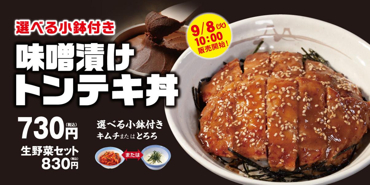 松屋_味噌漬けトンテキ丼_WEB用メイン_1205_20200904