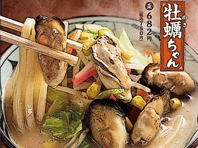 丸亀製麺_牡蠣ちゃんぽんうどん2020賞味未遂アイキャッチ1205