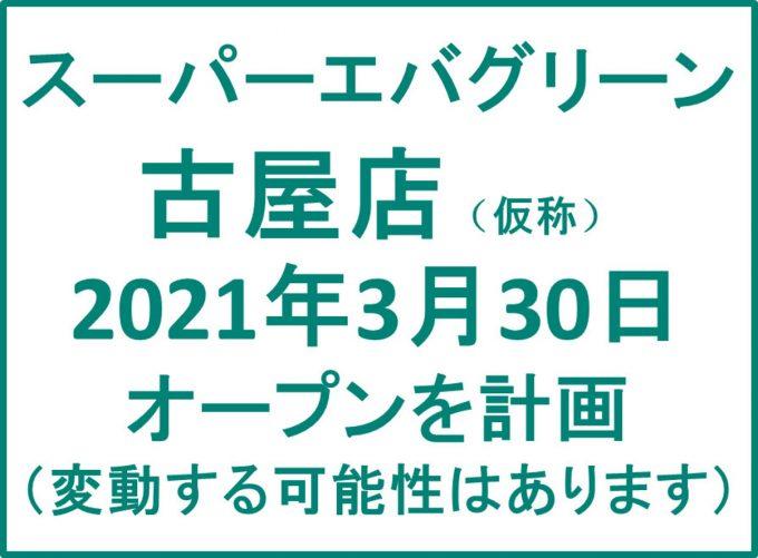 スーパーエバグリーン古屋店仮称20210330オープン計画アイキャッチ1205